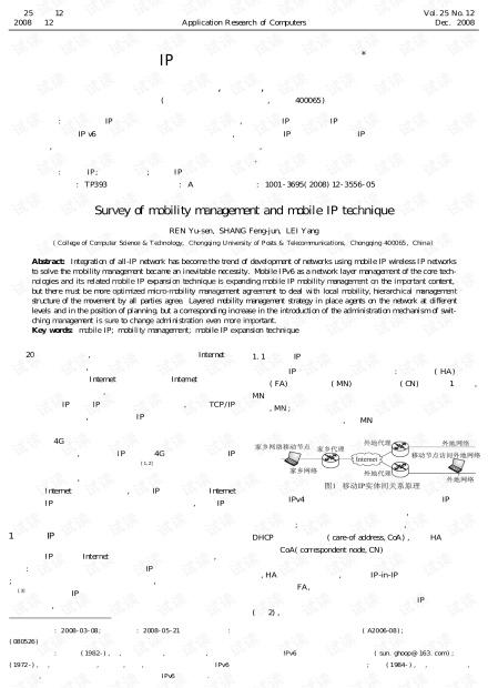 论文研究-移动IP移动性管理技术综述.pdf