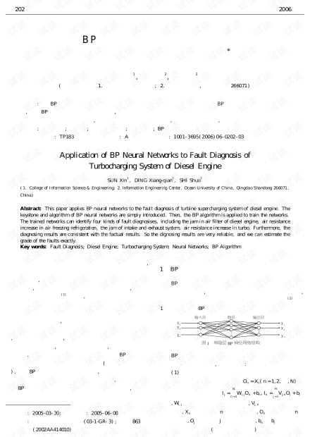 论文研究-BP神经网络在柴油机涡轮增压系统故障诊断中的应用.pdf