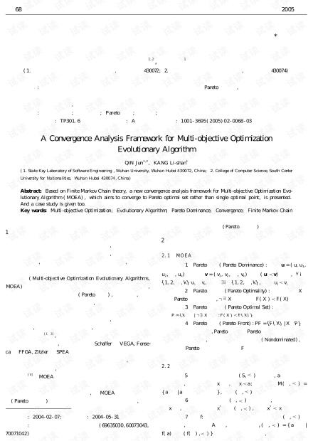 论文研究-一个多目标优化演化算法的收敛性分析框架.pdf