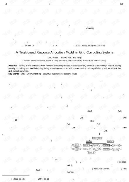 论文研究-一种基于信任度的网格计算资源分配模型.pdf
