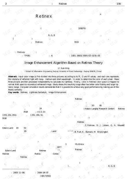 论文研究-基于Retinex理论的图像增强算法.pdf