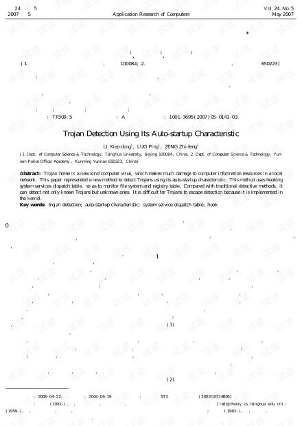 论文研究-利用木马的自启动特性对其进行监控.pdf
