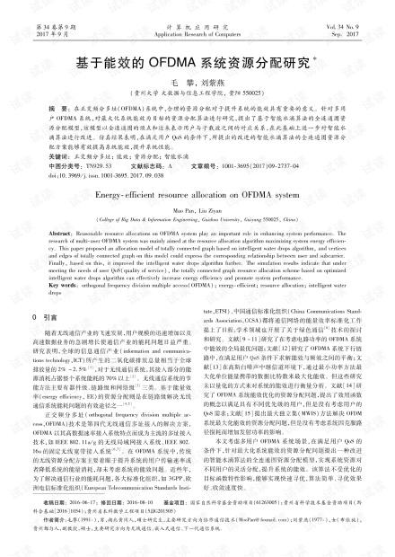 论文研究-基于能效的OFDMA系统资源分配研究.pdf