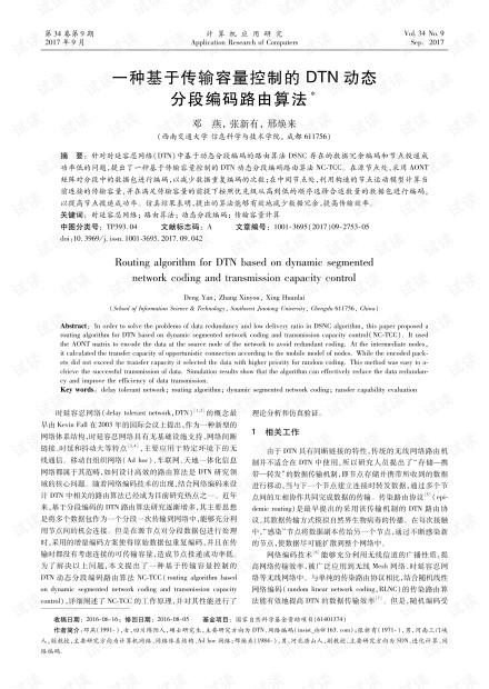 论文研究-一种基于传输容量控制的DTN动态分段编码路由算法.pdf