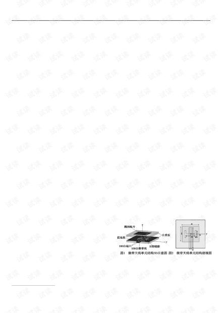 论文研究-一种宽频带四单元微带天线阵设计.pdf