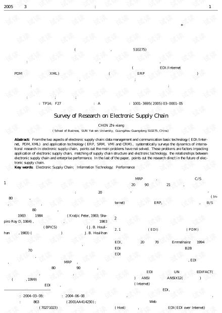 论文研究-电子化供应链研究的国际动态与述评.pdf