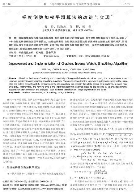 论文研究-梯度倒数加权平滑算法的改进与实现.pdf
