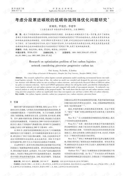 论文研究-考虑分段累进碳税的低碳物流网络优化问题研究.pdf