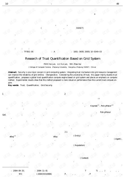 论文研究-基于网格系统的信任量化研究.pdf