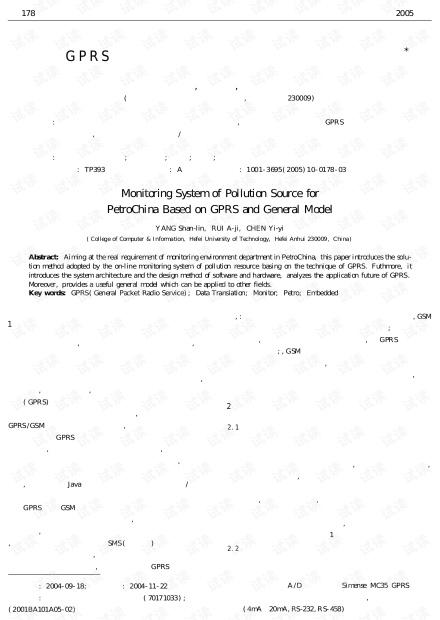 论文研究-基于GPRS的中石油污染源监测系统及通用模型.pdf