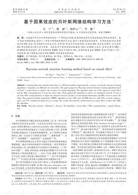 论文研究-基于因果效应的贝叶斯网络结构学习方法.pdf