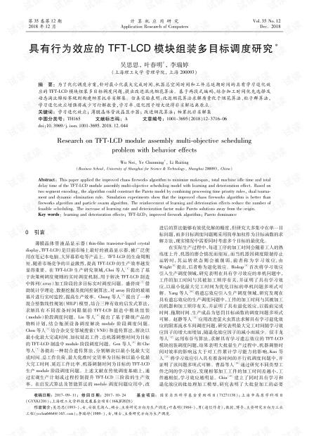 论文研究-具有行为效应的TFT-LCD模块组装多目标调度研究.pdf
