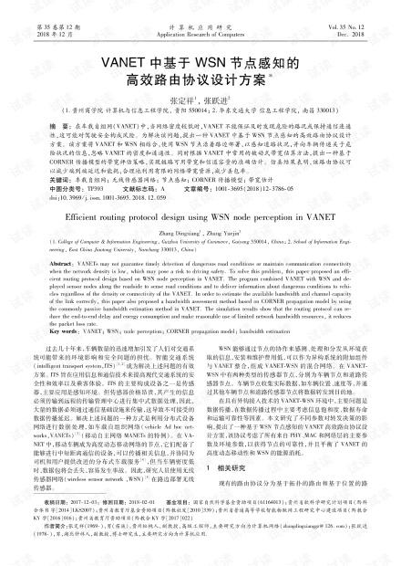 论文研究-VANET中基于WSN节点感知的高效路由协议设计方案.pdf