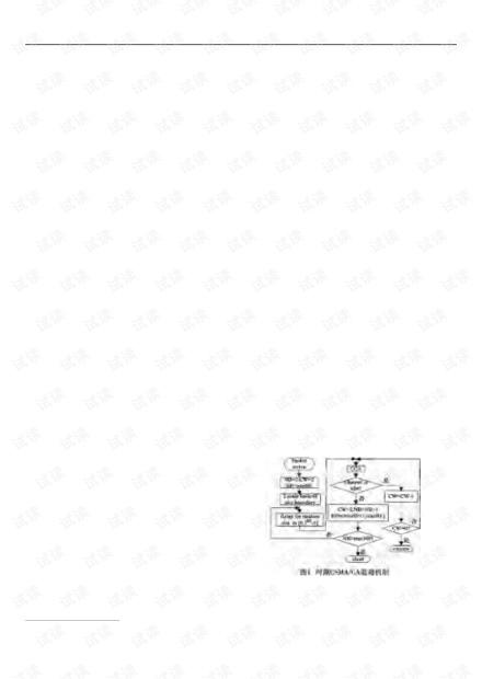 论文研究-基于非饱和负载的802.15.4网络能耗分析.pdf