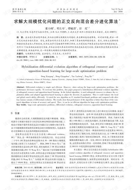 论文研究-求解大规模优化问题的正交反向混合差分进化算法.pdf