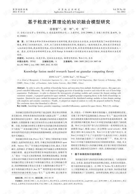 论文研究-基于粒度计算理论的知识融合模型研究.pdf