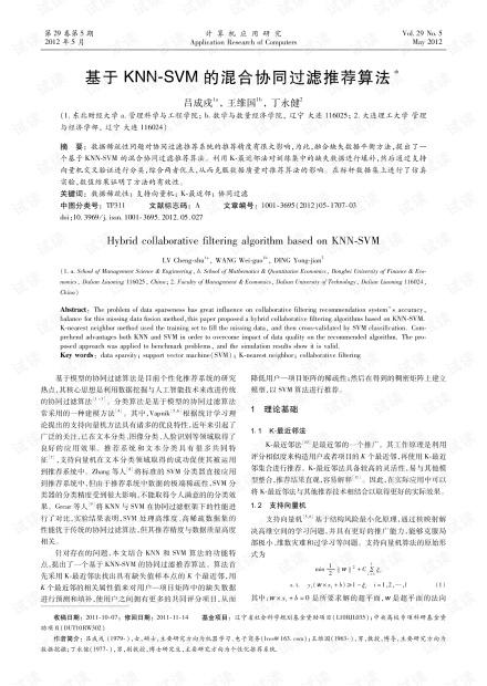 论文研究-基于KNN-SVM的混合协同过滤推荐算法.pdf