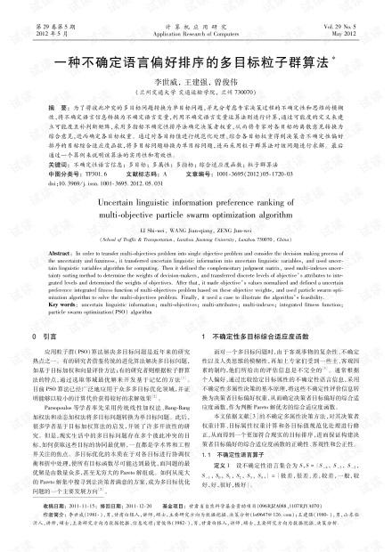 论文研究-一种不确定语言偏好排序的多目标粒子群算法.pdf