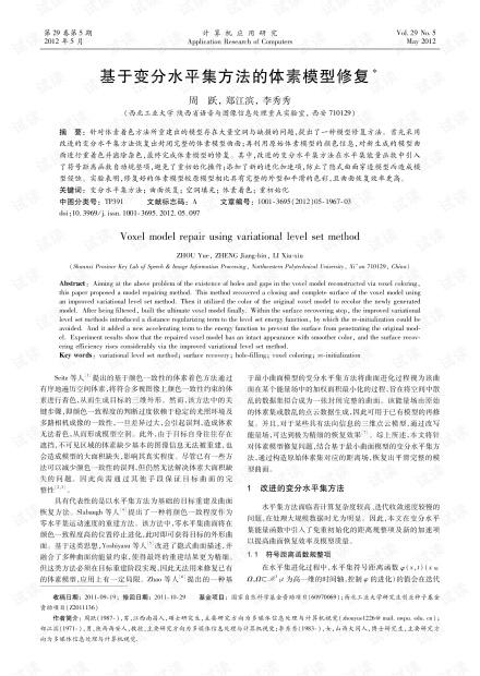 论文研究-基于变分水平集方法的体素模型修复.pdf