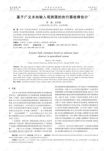 论文研究-基于广义未知输入观测器的执行器故障估计.pdf