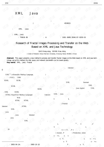 论文研究-基于XML和Java技术的分形图像处理与网络传输.pdf