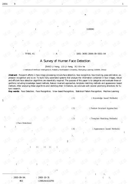 论文研究-人脸检测方法综述.pdf
