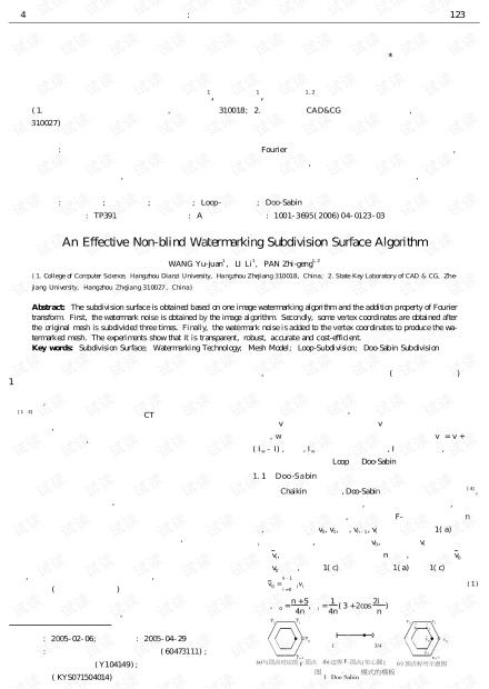 论文研究-一种有效的细分曲面非盲水印算法.pdf