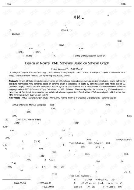 论文研究-基于模式图的规范化XML模式设计.pdf