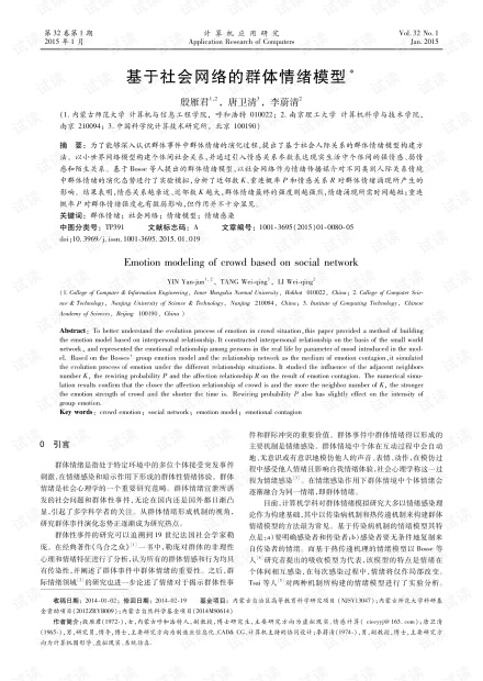 论文研究-基于社会网络的群体情绪模型.pdf