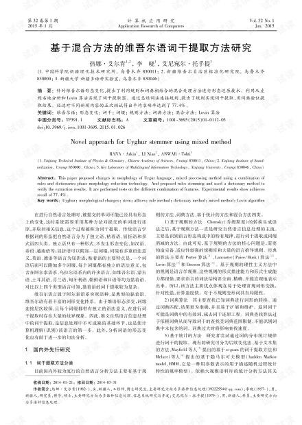 论文研究-基于混合方法的维吾尔语词干提取方法研究.pdf