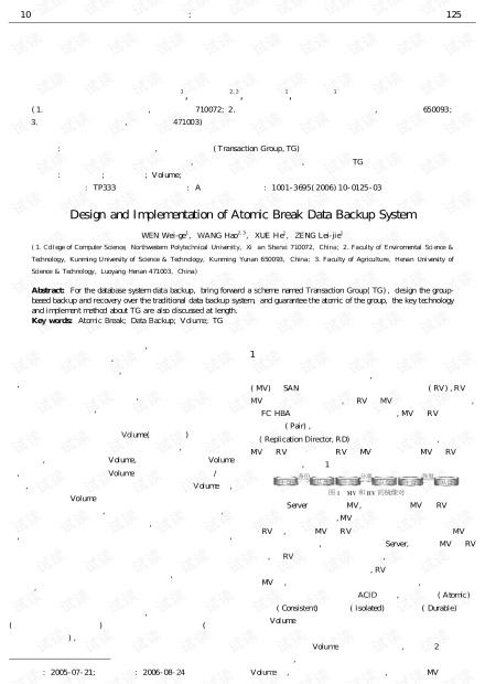 论文研究-具有原子中断机能的数据备份系统.pdf