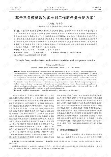 论文研究-基于三角模糊数的多准则工作流任务分配方案.pdf