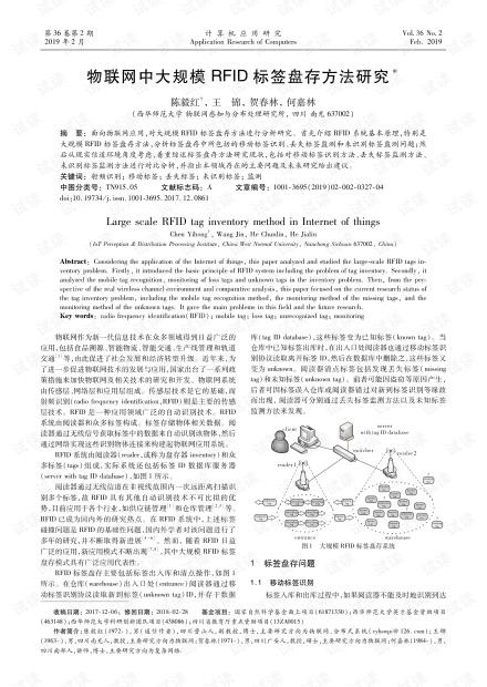 论文研究-物联网中大规模RFID标签盘存方法研究.pdf