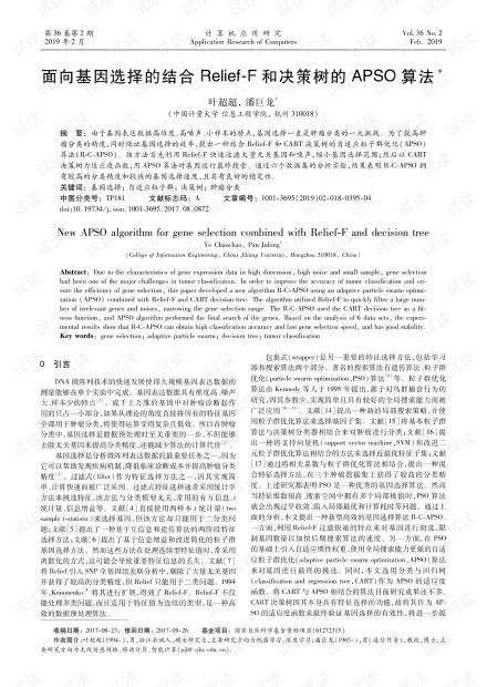 论文研究-面向基因选择的结合Relief-F和决策树的APSO算法.pdf