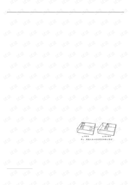 论文研究-语义特征模型网格重划的研究.pdf