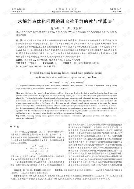 论文研究-求解约束优化问题的融合粒子群的教与学算法.pdf