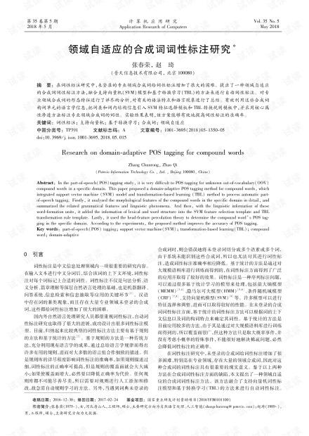 论文研究-领域自适应的合成词词性标注研究.pdf
