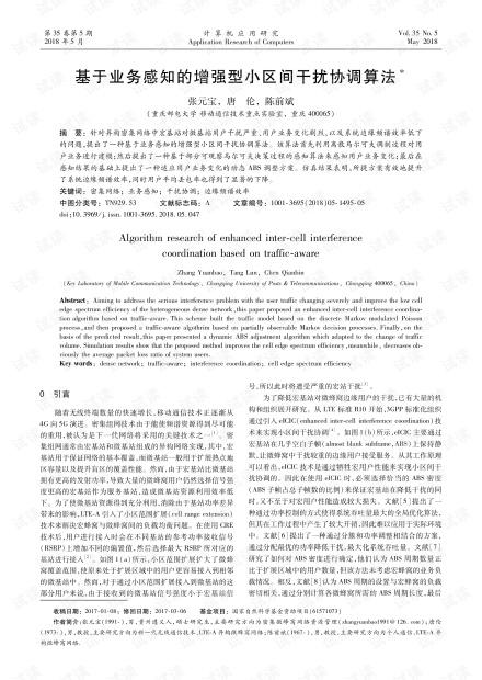 论文研究-基于业务感知的增强型小区间干扰协调算法.pdf
