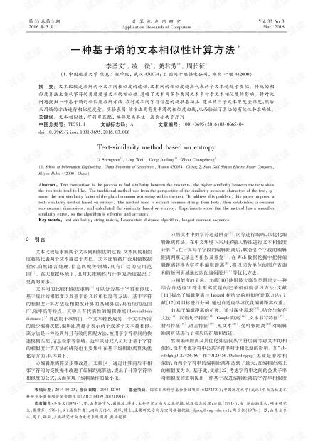 论文研究-一种基于熵的文本相似性计算方法.pdf