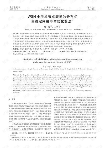 论文研究-WSN中考虑节点磨损的分布式自稳定网络寿命优化算法.pdf