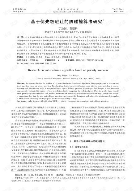 论文研究-基于优先级避让的防碰撞算法研究.pdf