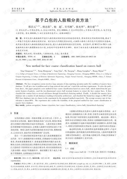 论文研究-基于凸包的人脸粗分类方法.pdf