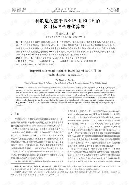 论文研究-一种改进的基于NSGA-Ⅱ和DE的多目标混合进化算法.pdf