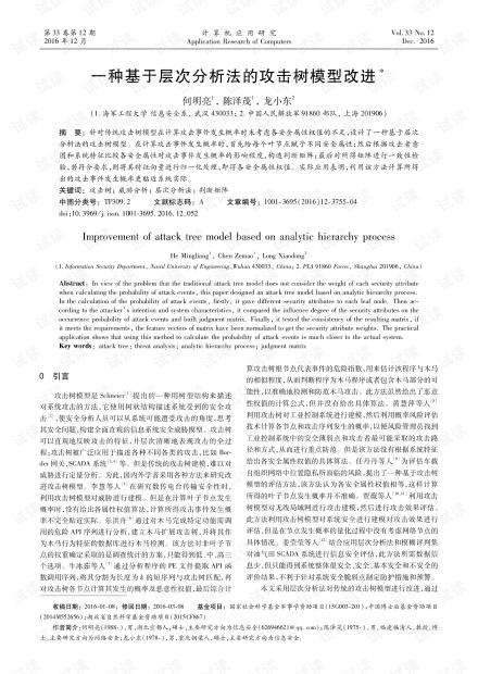 论文研究-一种基于层次分析法的攻击树模型改进.pdf