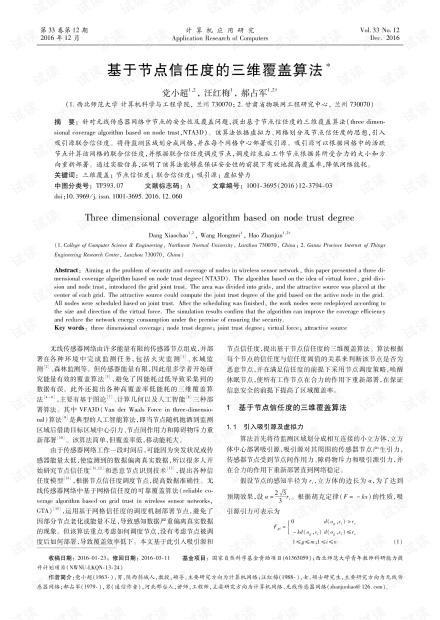 论文研究-基于节点信任度的三维覆盖算法.pdf