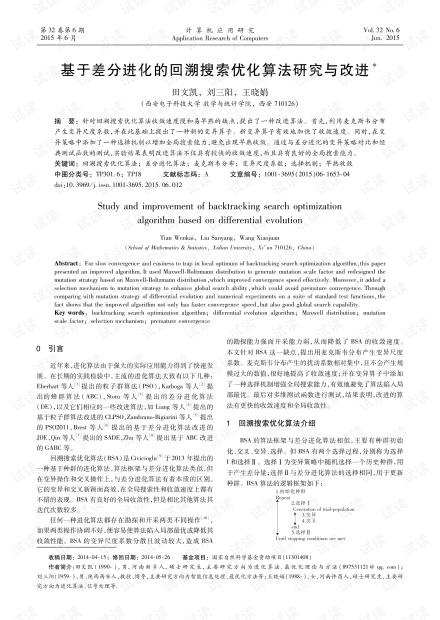 论文研究-基于差分进化的回溯搜索优化算法研究与改进.pdf