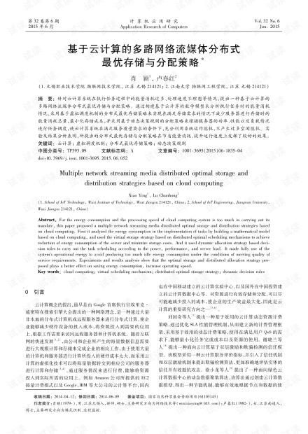 论文研究-基于云计算的多路网络流媒体分布式最优存储与分配策略.pdf