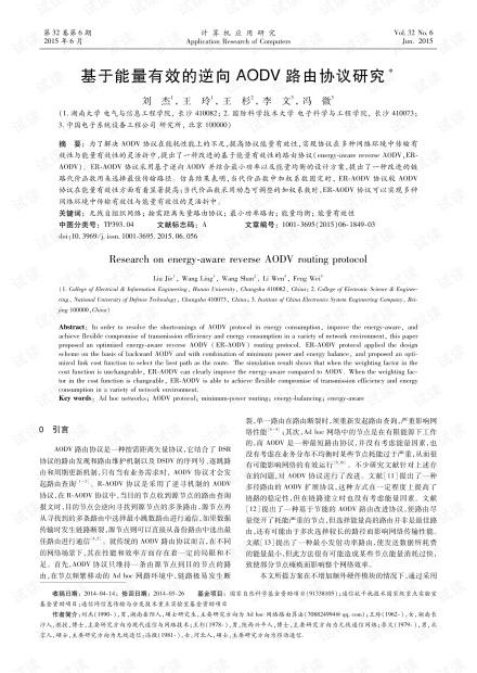 论文研究-基于能量有效的逆向AODV路由协议研究.pdf
