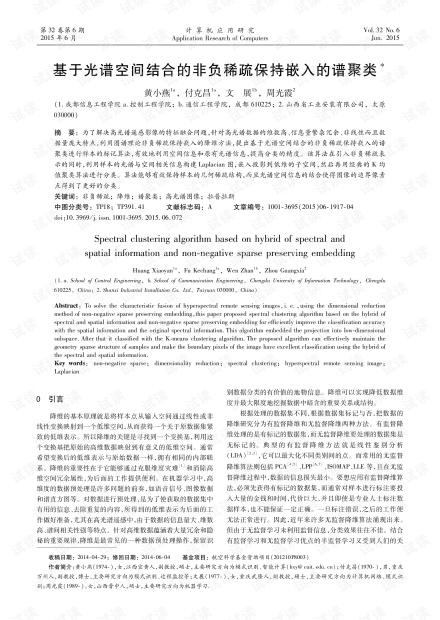 论文研究-基于光谱空间结合的非负稀疏保持嵌入的谱聚类.pdf