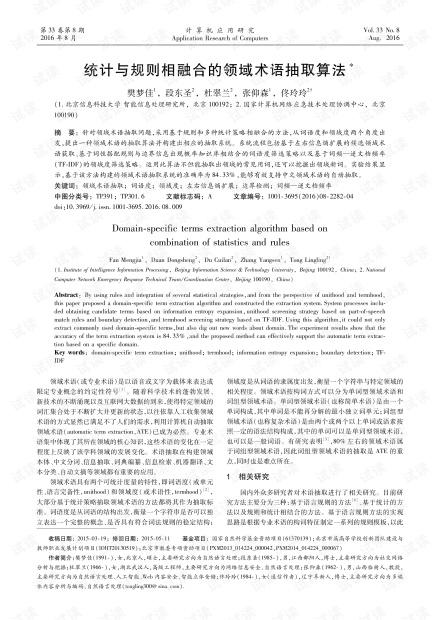 论文研究-统计与规则相融合的领域术语抽取算法.pdf